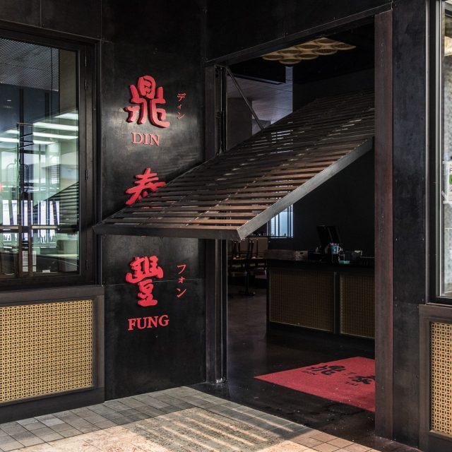 Din-Tai-Fung